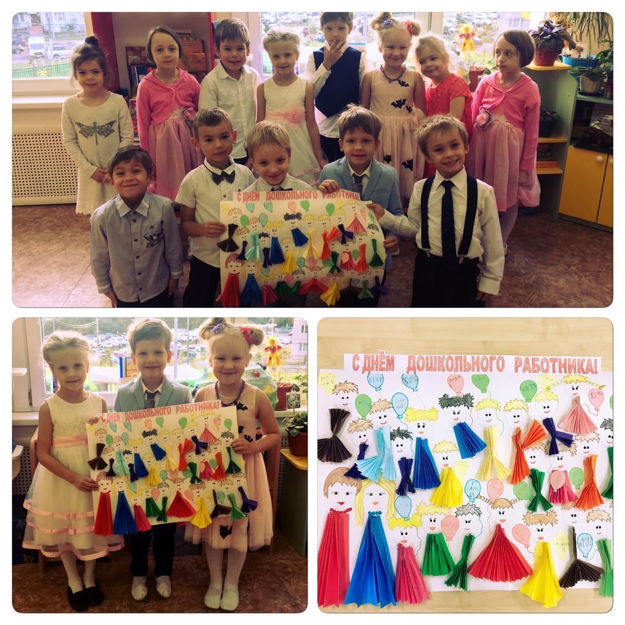 Что подарить на День Воспитателя Ребенок в детском саду 16